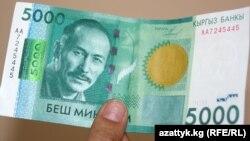 Улуттук банктын бир милдети - улуттук валюта - сомдун курсун туруктуу кармоо.