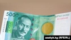 Самым высоким номиналом банкноты в Кыргызстане пока остается купюра в 5000 сомов (около $110).
