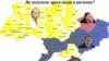 Вибір-2014: регіональні симпатії та феномен Рабіновича