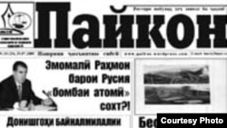 "Front page of ""Paykon,"" a private Tajik newspaper"