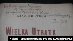 Книжка, подарована і підписана Іваном Франком у 1914 році митрополитові Андрею Шептицькому