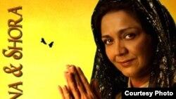 روی جلد آلبوم «مولانا و شورا»