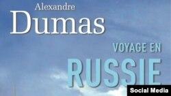 """Александр Дюма. """"Русиягә сәяхәттән алган тәэсирләр"""" китабы тышлыгы"""
