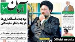 صفحه یک روزنامه آرمان دوشنبه