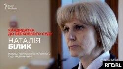 Наталія Білик, кандидатка до Верховного суду і голова Літинського районного суду на Вінниччині