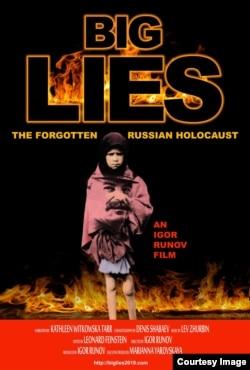 Афиша документального фильма «Большая ложь»