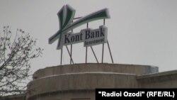 Занжанидің Тәжікстандағы банкі - Kont Bank investment. Душанбе, 30 желтоқсан 2013 жыл.