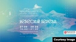 В Бишкеке пройдетвыставка «Небесный перевал».