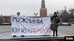 Акция протеста 8 марта в Москве