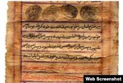 Шаҷараномаи мансуб ба мир Сайид Алии Ҳамадонӣ