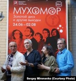 Фото с выставки группы «Мухомор». Слева направо: А. Каменский, С. Мироненко, К. Звездочетов, В. Мироненко, 2015