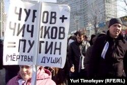 """Один из митингов """"За честные выборы"""" в Москве в 2012 году"""