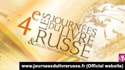 """Международный литературный фестиваль """"Русофония"""" во Франции, 15-16 февраля"""