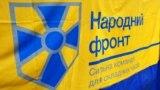 Члени фракції закликали народних депутатів усіх фракцій «невідкладно долучитися до підписання подання»