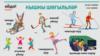 Tatarstan -- winter sports visual grafics for Eyde project, undated