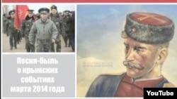 Иллюстрация к материалу о крымских пародиях группы «Мирко Саблич»