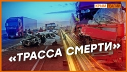 Почему «Таврида» – трасса смерти для крымчан? | Крым.Реалии ТВ (видео)