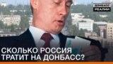 Скільки Росія витрачає на Донбас?
