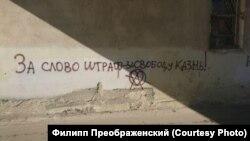 Надпись на стене в Магадане