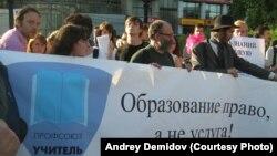Акция работников образования в Москве. Лето 2011 года