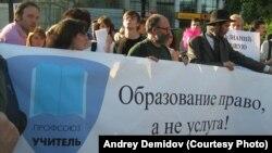 Участники акции протеста в защиту образования в Москве.