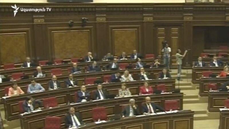 Մեկնարկել է Ազգային ժողովի արտահերթ նիստը