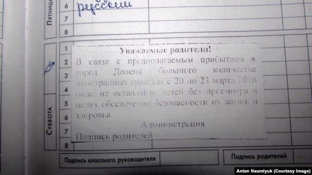 Предупреждение родителям в Донецке (Ростовская область)