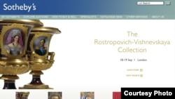 На торги в «Сотбис» выставлены живопись, графика, произведения декоративно-прикладного искусства XVII-XX веков