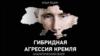 Украина: идет война гибридная