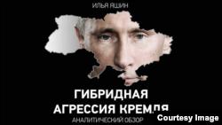 """Илья Яшин. """"Гибридная агрессия Кремля"""". Обложка доклада"""