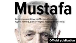Фільм «Мустафа»