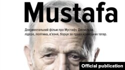 Фильм «Мустафа»