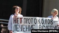 Акция ВИЧ-инфицированных у здания Минздравсоцразвития в Москве1