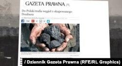 Расследование польской газеты Dziennik Gazeta Prawna о незаконных поставках угля с оккупированной части Донбасса