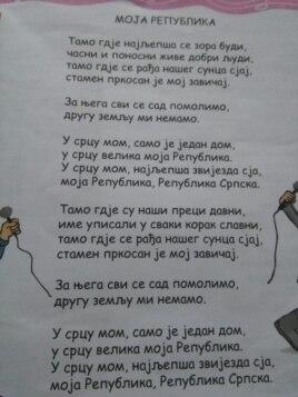 Pjesma u jednom od udžbenika