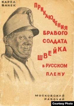 Карел Ванек. Обложка романа. Москва. 1928
