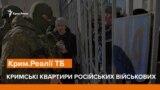 Кримські квартири російських військових | Крим.Реалії ТБ