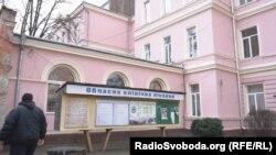 Обласна лікарня у Чернівцях