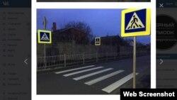 На улице 1-ой Конной армии в Симферополе установили «спортивный» пешеходный переход