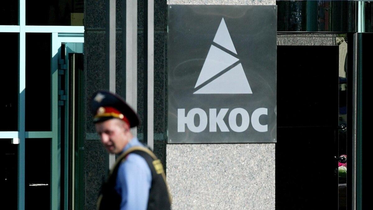 Россия обжаловала решение суда о выплате 57 млрд долл акционерам ЮКОСа