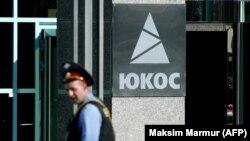 Суд постановил, что нефтяная компания была экспроприирована у законных владельцев