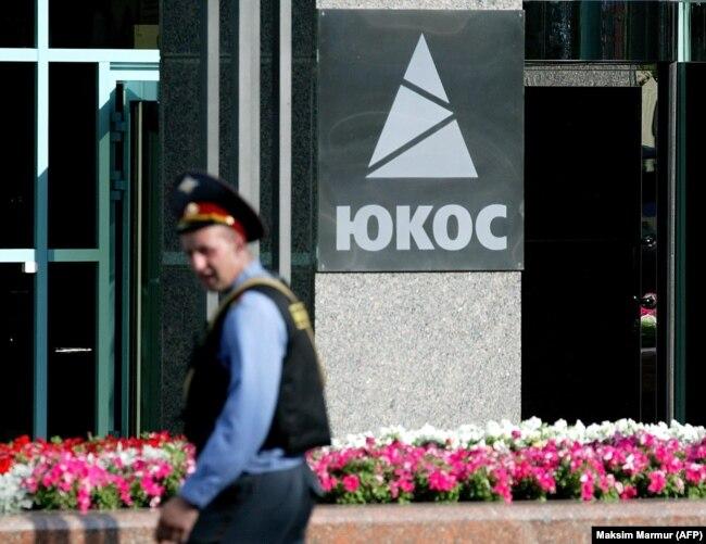 Офис ЮКОСа в Москве. Июль 2003 года