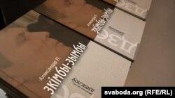 Прэзэнтацыя кнігі «Зкімбы-зымбы»