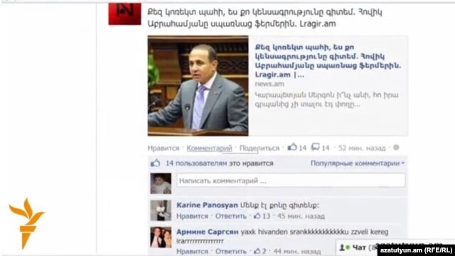 Armenia - A screenshot of an online news story featuring parliament speaker Hovik Abrahamian.