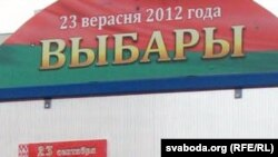 Belarus - Parliamentary Election in Belarus. Stand for agitation in Minsk, 25Aug2012