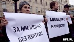 """Moskvada """"rüşvətsiz milis"""" şüarı ilə etiraz aksiyası, 28 noyabr 2009"""
