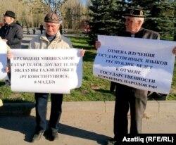 В Татарстане в поддержку родного языка митинговали