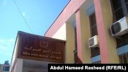 Afghanistan -- The signboard of Afghan Meshrano Jerga (Upper House) in Kabul, 17Feb2011