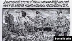 Ռուսաստան - Ստալինյան ժամանակաշրջանի բռնաճնշումները ներկայացնող պաստառ, արխիվ
