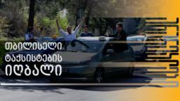 თბილისელი ტაქსისტების იღბალი